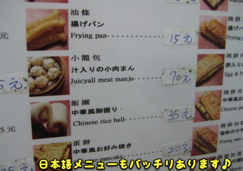 永和豆漿大王-日本語