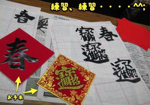 台湾旧正月