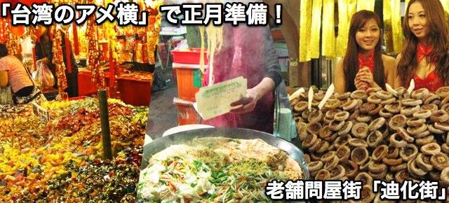 台湾のアメ横!『迪化街』で正月準備!その1