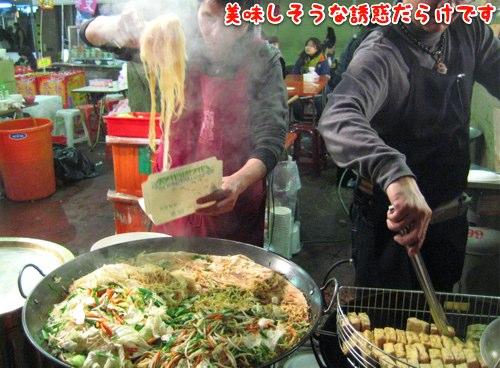 迪化街 台湾 アメ横