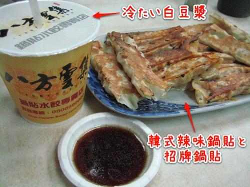韓式辣味鍋貼