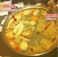 「鍋大爺」の火鍋 食べ放題
