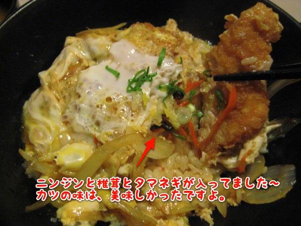 台湾カツ丼