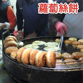 行列のできる小さなお店「蘿蔔絲餅と葱油餅」