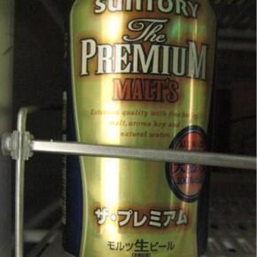 【超お買い得】サントリー・プレミアムモルツ