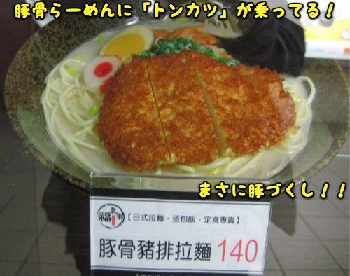 豚骨豬排拉麺
