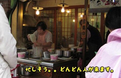 美郷拉麺屋