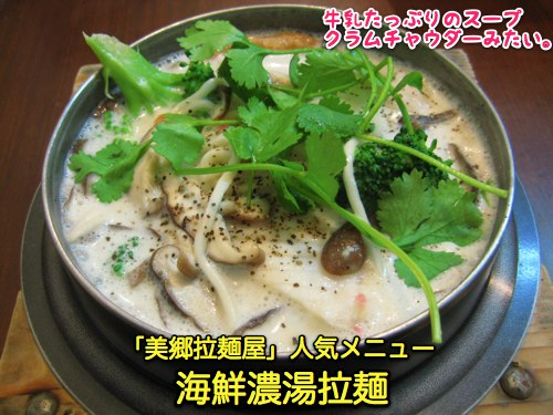 海鮮濃湯拉麺
