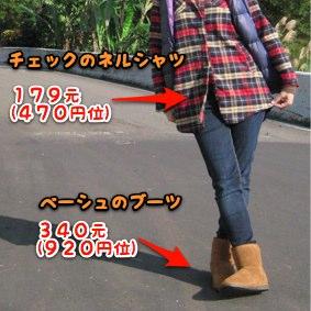 【お買い得】洋服と靴。