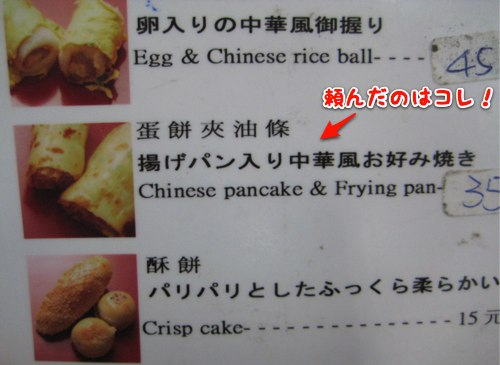 永和豆漿大王台湾朝食