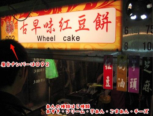 紅豆餅今川焼