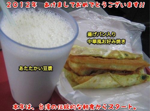 永和豆漿大王 台湾朝食