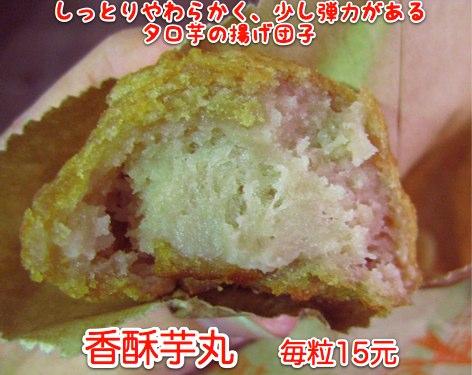 蛋黃芋餅・香酥芋丸