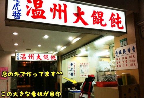 温州大餛飩-蝦肉餛飩麺