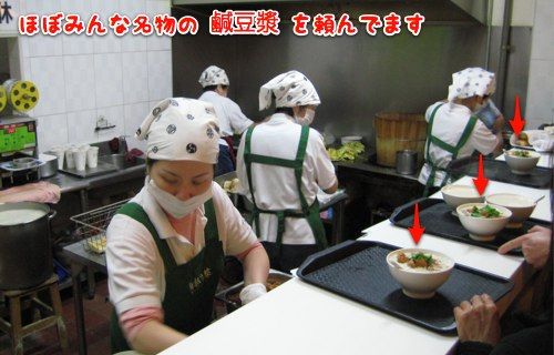 阜杭豆漿店の鹹豆漿